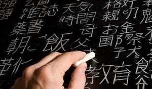Sprachen sprachreisen %e2%80%93 japanisch lernen
